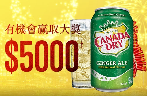 Canada Dry Contest   Chinese New Year Contest