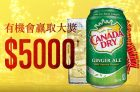 Canada Dry Contest | Chinese New Year Contest